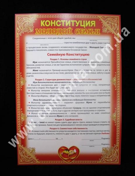 красочная шутливая конституция семьи для свадьбы