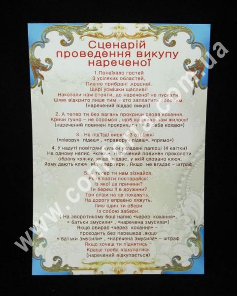 ... 33826 Набір для проведення викупу нареченої українською мовою (~ 43 см  х 32 см) ... 9894e2007df78