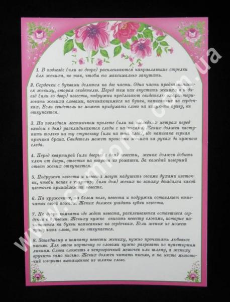 ... 33961 Набір для проведення викупу нареченої російською мовою (~ 43 см х  32 см) ... 0ea54d5b14f6b