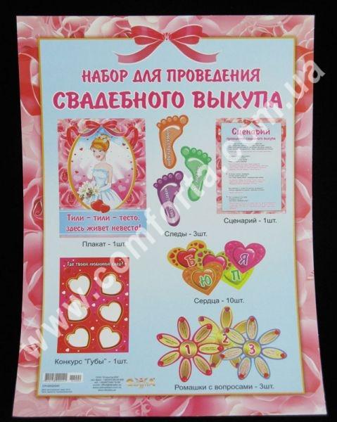 набор для проведения свадебного выкупа, высота - 38 см, ширина - 26,5 см, материал - картон