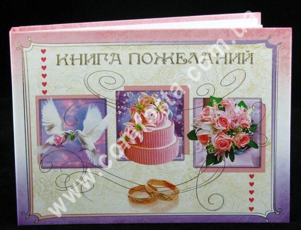 свадебные книги пожеланий купить опт