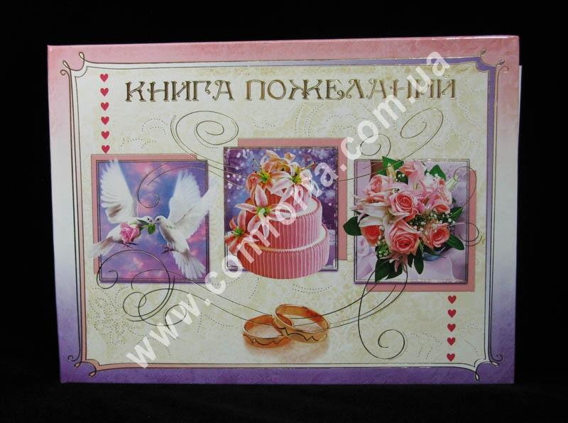 Свадебная гостевая Книга пожеланий, высота - 16 см, ширина - 20 см, 22 листа