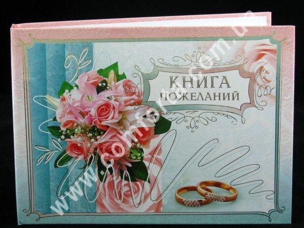 свадебная гостевая книга пожеланий