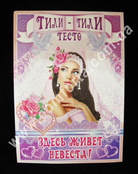 набор для проведения выкупа невесты на русском языке, высота - 48 см, ширина - 34 см, материал - картон