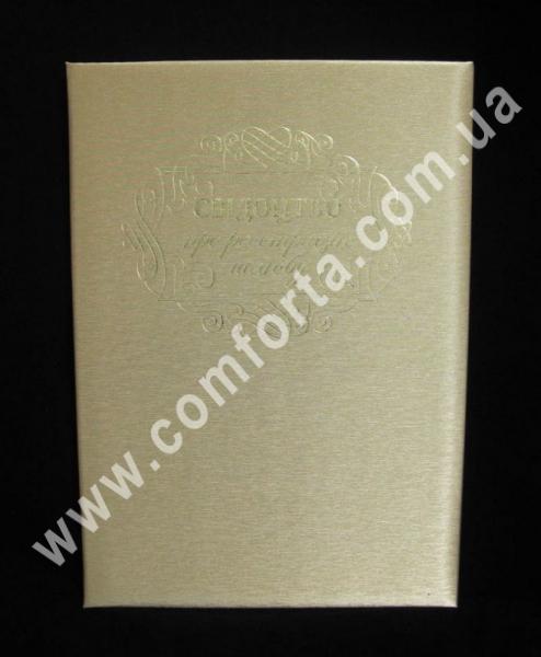 Папка для свидетельства о регистрации брака серебристая, высота - 31 см, ширина - 23 см, материал - дизайнерский картон, бумага