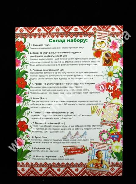 набор для выкупа невесты на украинском языке