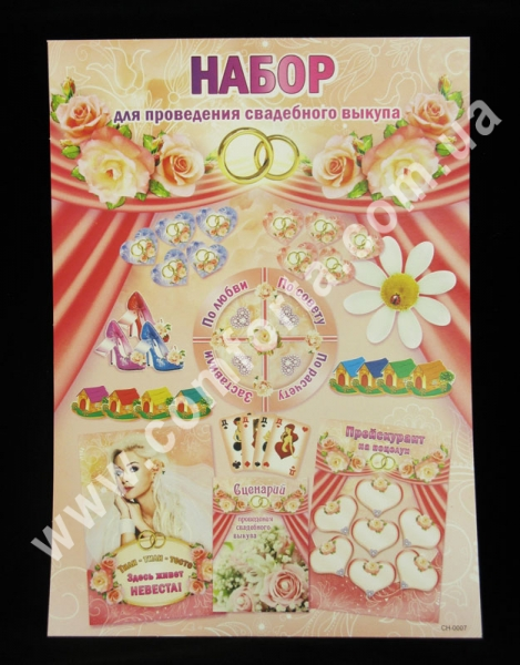 игровой набор для проведения выкупа невесты на русском языке, высота - 48 см, ширина - 34 см, материал - картон